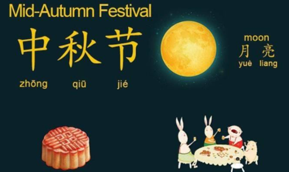 Happy China Mid-Autumn Festival